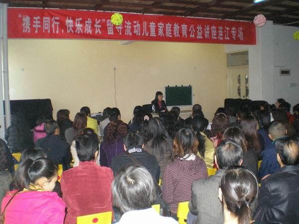 留守流动儿童家庭教育公益讲座在连江举办